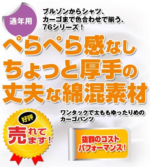 作業服ズボン 7661 TCカーゴパンツ 【大きいサイズも普通サイズと同じ値段でお買い得!】