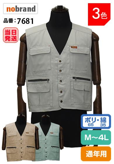 作業服ベスト 7681 TC作業ベスト M,L,LL(大きいサイズ3L,4LもMサイズと同じ値段でお買い得!)