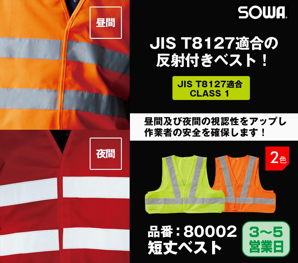 SOWA 80002  桑和 反射材付き 短丈ベスト【通年用】