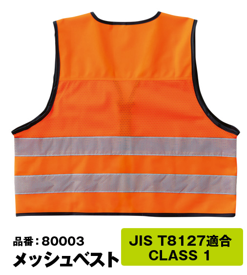 SOWA 80003 桑和 反射材付き メッシュベスト【通年用】