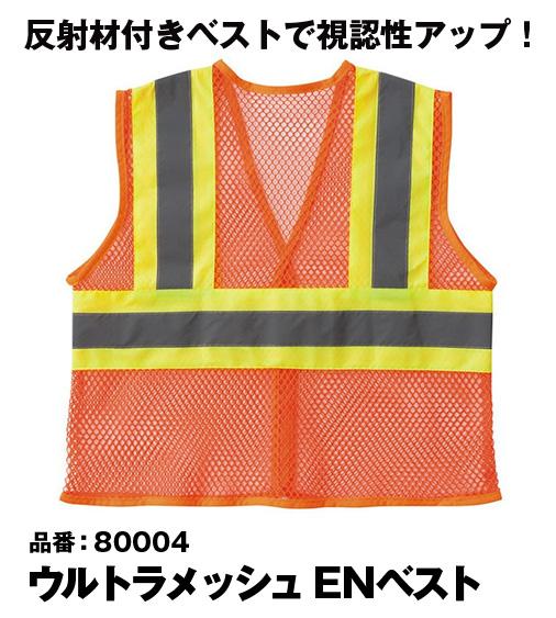 SOWA 80004 桑和 反射材付き ウルトラメッシュベスト【通年用】