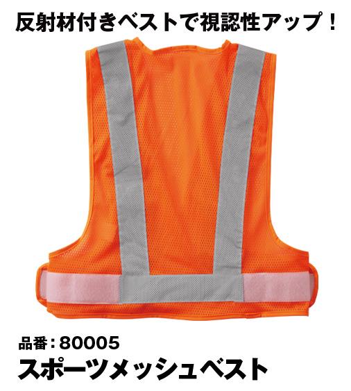 SOWA 80005 桑和 反射材付き スポーツベスト【通年用】