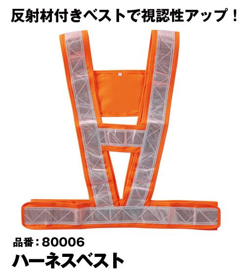 SOWA 80006 桑和 反射材付き ハーネスベスト【通年用】