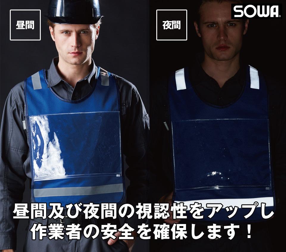 SOWA 80007 桑和 反射材付き 救護ベスト【通年用】