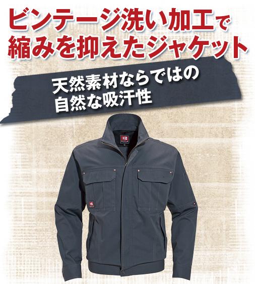 かっこいい作業服バートル8091 BURTLE 定番デザイン綿100%ジャケッ S〜5L春夏用