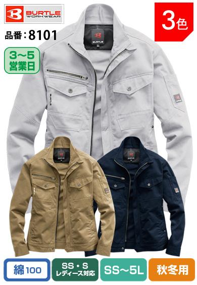 かっこいい作業服 バートル 8101 BURTLE製品洗い加工高密度ツイル素材 綿100%ジャケット SS〜5L【秋冬用】