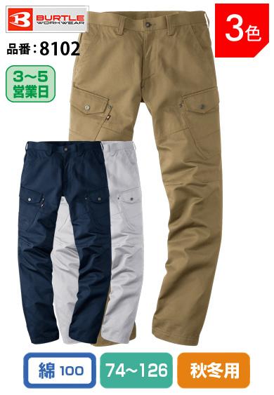 かっこいい作業服 バートル 8102 BURTLE 製品洗い加工 綿100% 高密度ツイル素材・カーゴパンツ 74〜126【秋冬用】