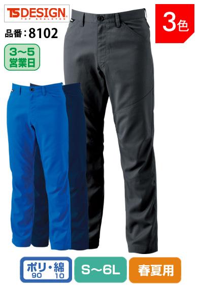 おしゃれな作業服 TS DESIGN 8102 藤和 日本製素材 制電性能付き AIR ACTIVE メンズスラックスパンツ【春夏用】