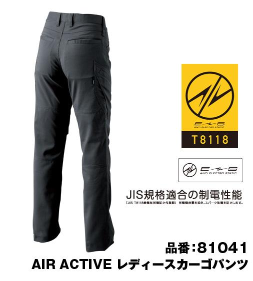 おしゃれな作業服 TS DESIGN 81041 藤和 日本製素材 制電性能付き AIR ACTIVE レディースカーゴパンツ S〜3L【春夏用】