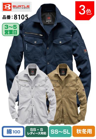 かっこいい作業服 バートル 8105 BURTLE 製品洗い加工 高密度ツイル素材 綿100%長袖シャツ SS〜5L【秋冬用】BURTLE