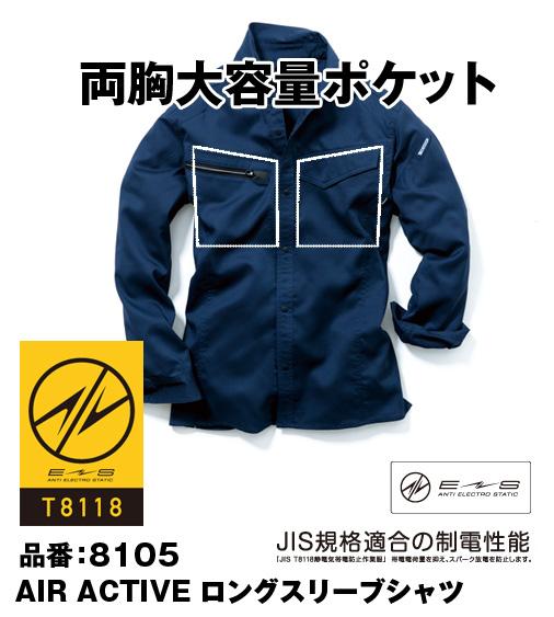 おしゃれな作業服 TS DESIGN 8105 藤和 日本製素材 制電性能付き AIR ACTIVE ロングスリーブシャツ SS〜6L【通年用】