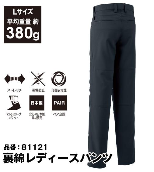 おしゃれな作業服 TS DESIGN 81121 藤和 帯電防止機能 ストレッチ性に優れた日本製素材 裏綿レディースパンツ S〜3L【通年用】