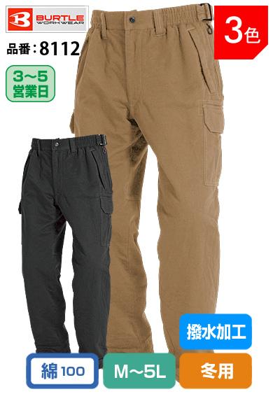 かっこいい作業服 8112 バートル 丸洗いOK 綿100%防寒カーゴパンツ M〜5L【秋冬用】BURTLE
