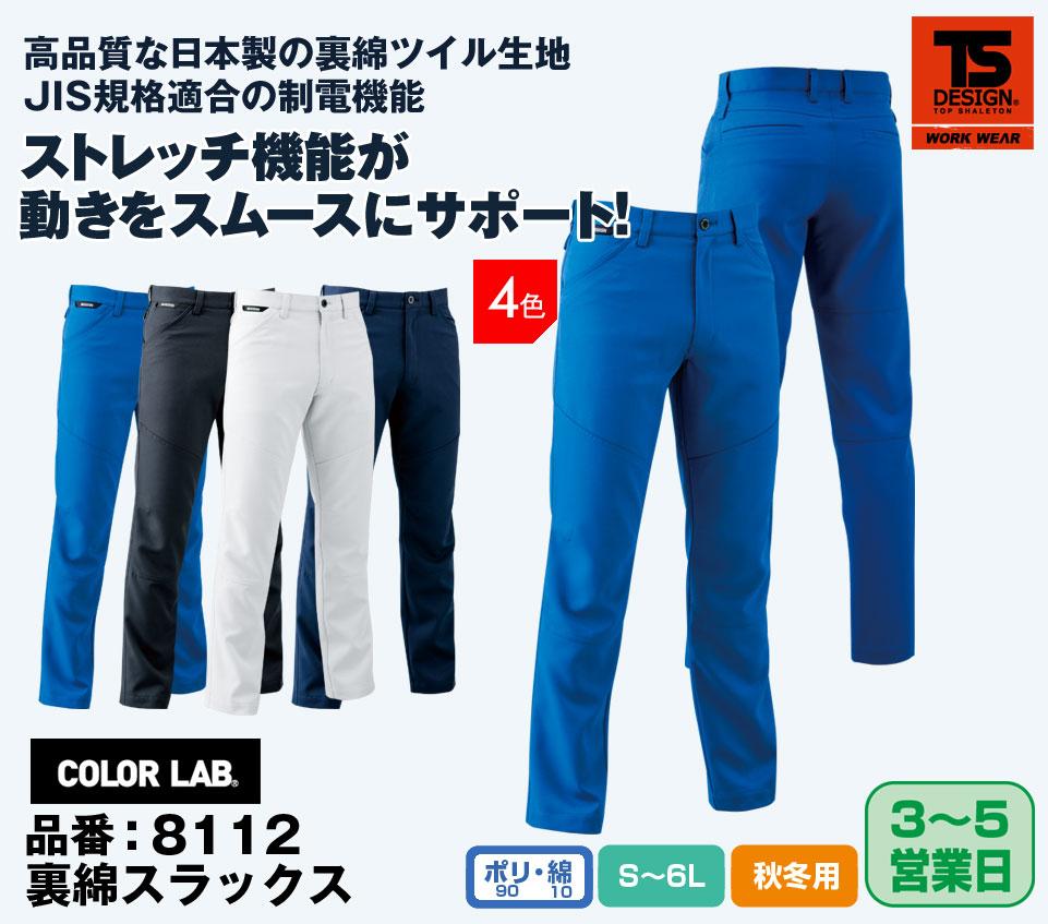 おしゃれな作業服 TS DESIGN 8112 藤和 帯電防止機能 ストレッチ性に優れた日本製素材 ファスナー付・裏綿メンズパンツ【通年用】