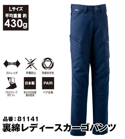 おしゃれな作業服 TS DESIGN 81141 藤和 帯電防止機能 ストレッチ性に優れた日本製素材 裏綿レディースカーゴパンツ S〜3L 【通年用】