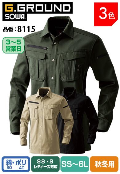 桑和 8115 SOWA G.GROUND ソフト加工CVC高綿率素材 消臭機能付 長袖シャツ SS〜6L【秋冬用】