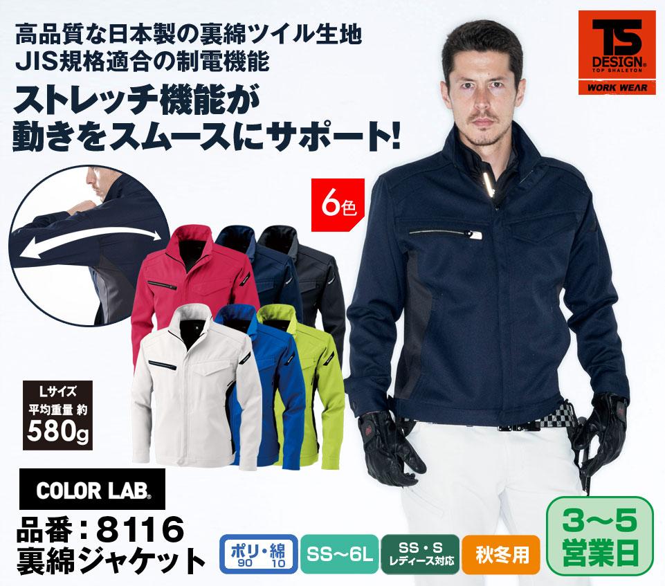 おしゃれな作業服 TS DESIGN 8116 藤和 帯電防止機能 ストレッチ性に優れた日本製素材 裏綿ジャケット SS〜6L【通年用】