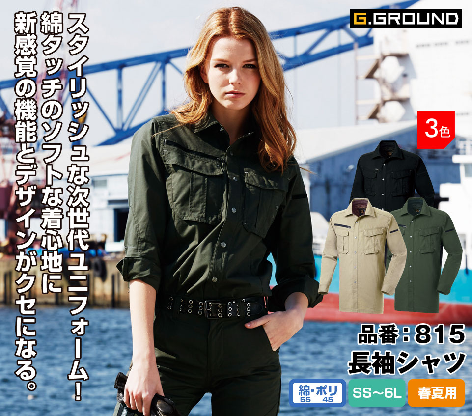 桑和 815 SOWA G.GROUND ソフト加工CVC高綿率素材 消臭機能付 長袖シャツ SS〜6L【春夏用】