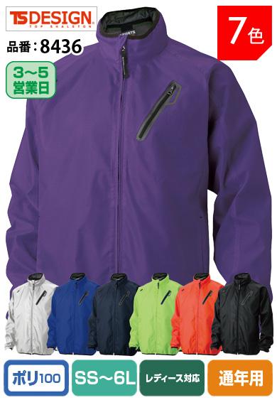 おしゃれな作業服 TS DESIGN 8436 藤和 リップストップ素材 防風・撥水カラージャンパー SS〜4L 【春秋冬用】