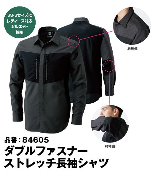 おしゃれな作業服 TS DESIGN 84605 藤和 通気性の良いミックス素材 ダブルファスナー長袖ストレッチシャツ SS〜6L【通年用】