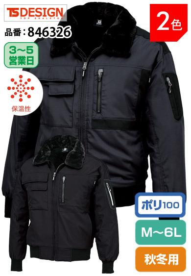 おしゃれな作業服 TS DESIGN 846326 藤和マイクロリップ素材 裏ボア保温・防風・撥水フライトジャケット M〜6L【秋冬用】