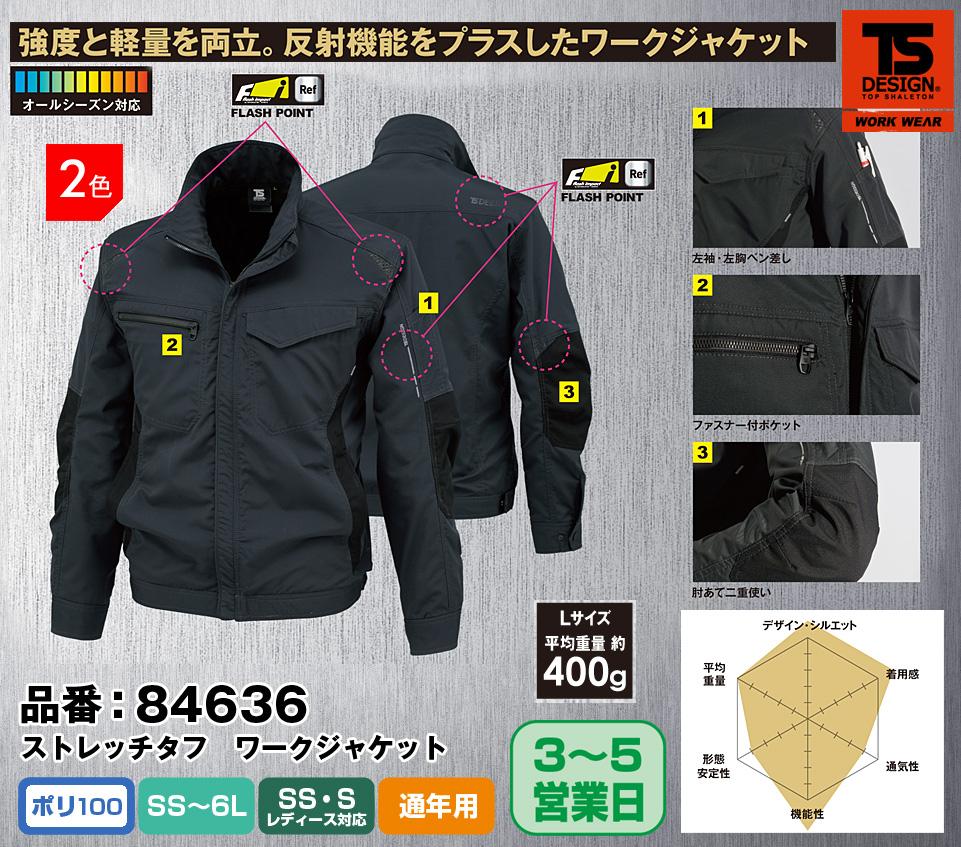 おしゃれな作業服 TS DESIGN 84636 藤和 無重力ゾーン ストレッチタフ素材 ワークジャケット SS〜6L【通年用】