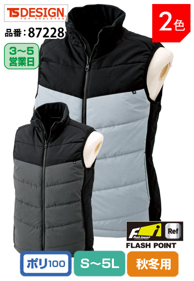 おしゃれな作業服 TS DESIGN 87228 藤和 フラッシュインパクト 光に反射する防寒ベスト S〜5L【秋冬用】