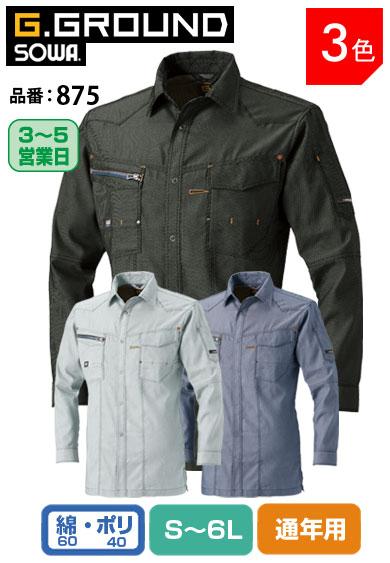 激安作業服 桑和 875 SOWA G.GROUND 国内生地CVC素材 CVC長袖シャツ S〜6L【通年用】