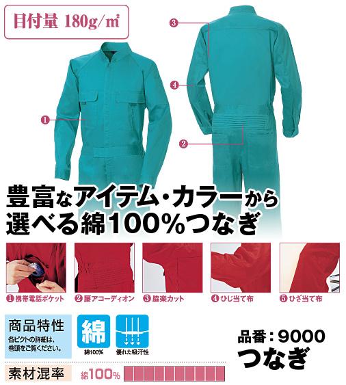 桑和 9000 SOWA 綿100% 優れた吸汗性 選べる21色 人気NO.1スタンドカラーつなぎ服 SS〜8L【通年用】