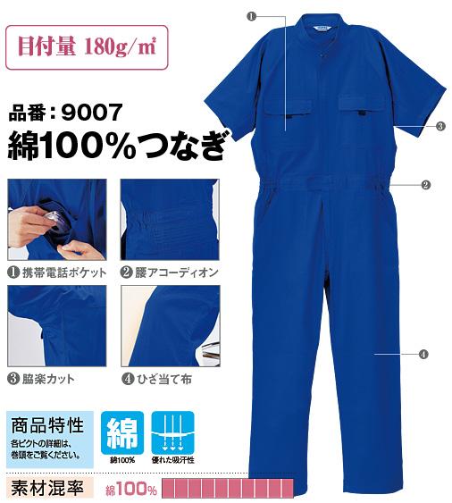 桑和 9007 SOWA 優れた吸汗性の綿100% 半袖つなぎ服 S〜6L【春夏用】目付量180g