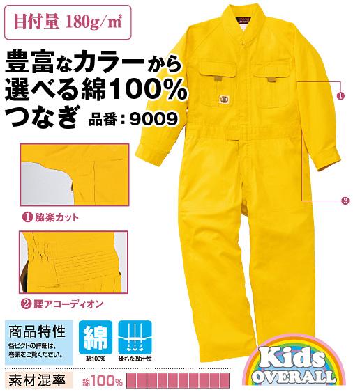 桑和 9009 SOWA 綿100% 優れた吸汗性 選べる7色 人気NO.1キッズつなぎ服 100〜150【通年用】