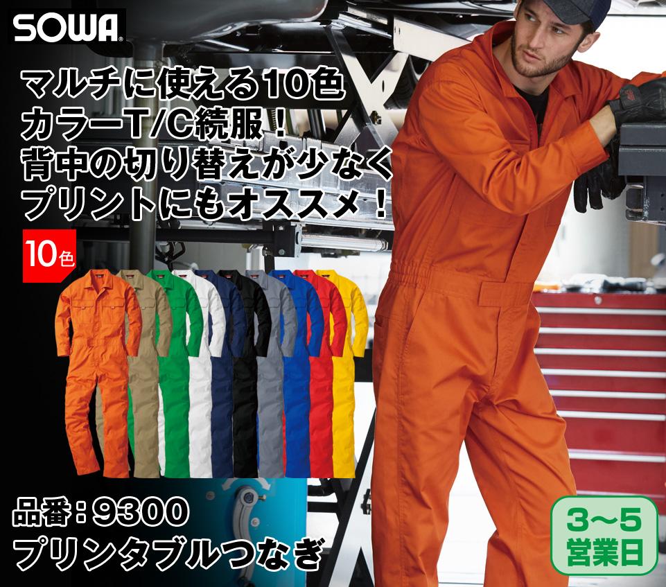 桑和 9300 SOWA イージーアイロン プリンタブル 綿混つなぎ服 SS〜6L【通年用】