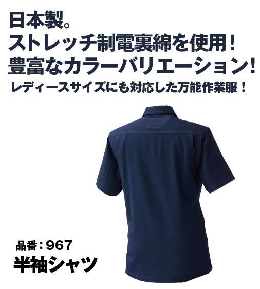 SOWA 967 桑和 半袖シャツ