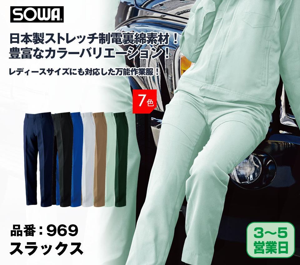 SOWA 969 桑和 ツータックスラックス