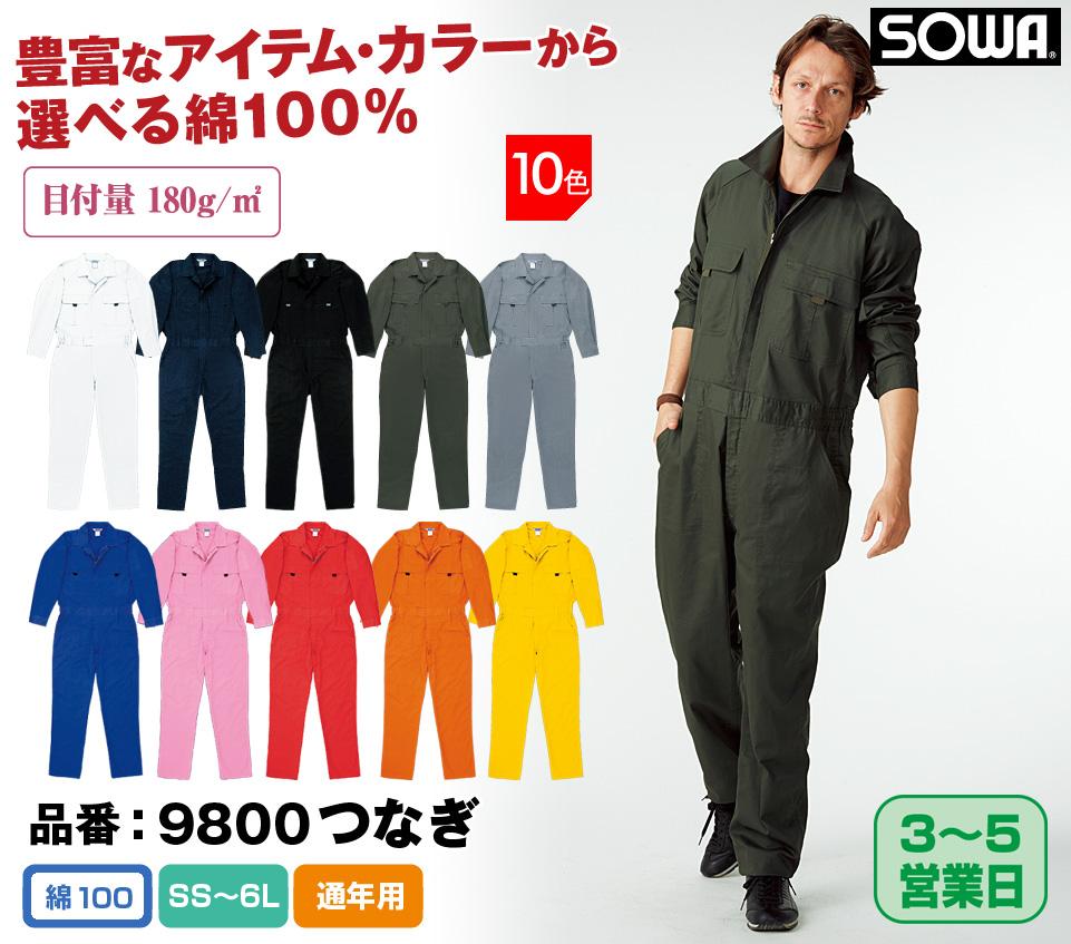桑和 9800 SOWA 綿100% 優れた吸汗性 選べる10色 人気NO.1衿付つなぎ服 SS〜6L【通年用】