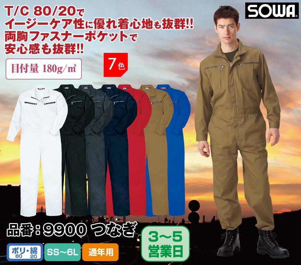桑和 9900 SOWA タフ素材 イージーアイロン 綿混つなぎ服 SS〜6L【通年用】