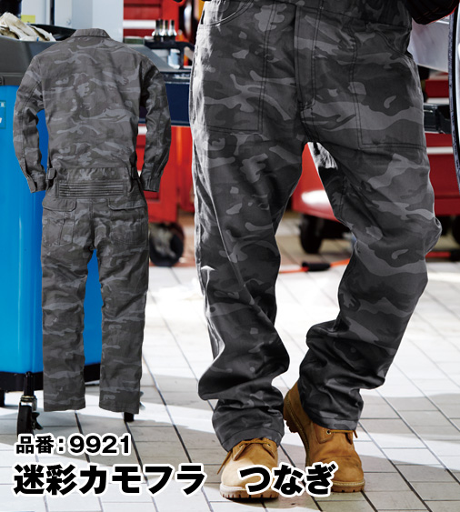 桑和 9921 SOWA イージーアイロン 迷彩カモフラ つなぎ服 SS〜6L【通年用】