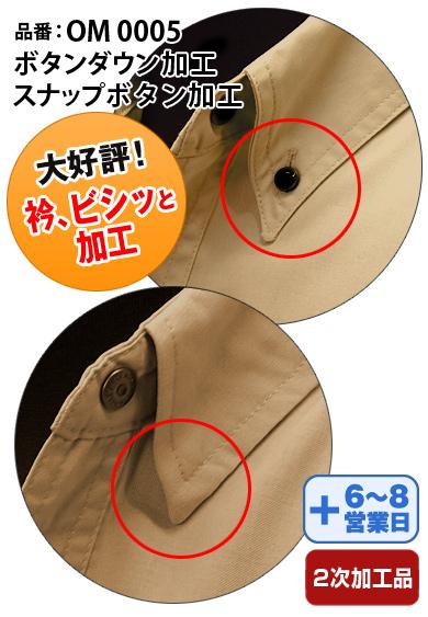 2次加工 衿ビシッと加工 ボタンダウン・スナップボタン加工【お好みで選べます】