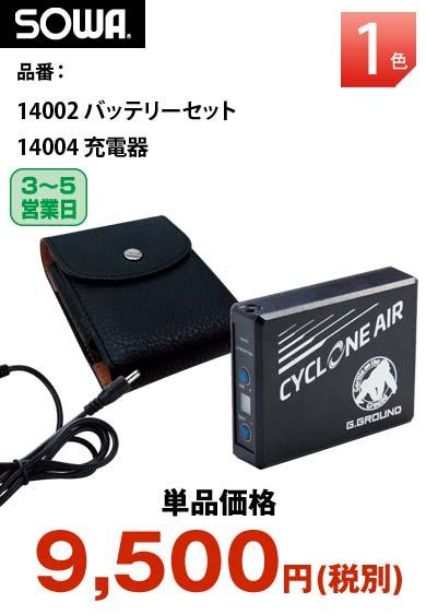 14002バッテリー充電器セット