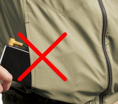 バッテリー収納ポケット(こちらのポケットはご利用できなくなります)