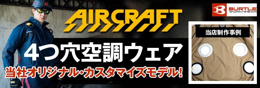 バートル AC1141 エアークラフト 背中2穴追加加工