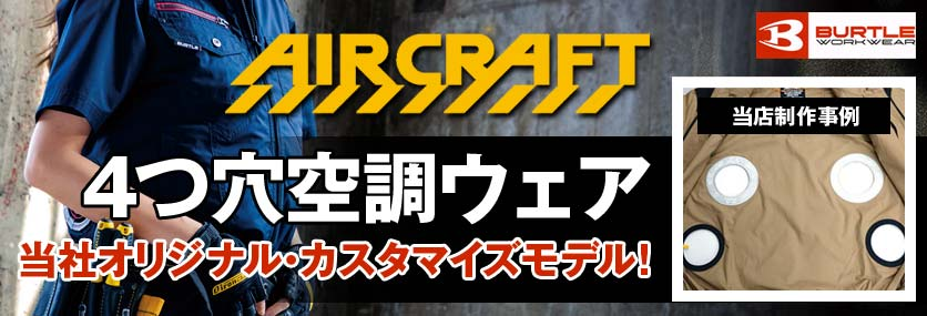 バートル AC7141 エアークラフト 背中2穴追加加工