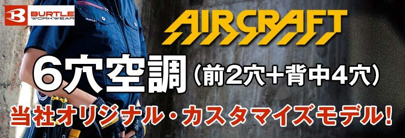 バートル AC7141 エアークラフト 前2穴+背中2穴追加加工