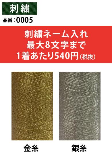 金糸・銀糸、ゴールド・シルバー
