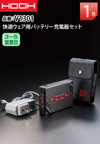 HOOH  V1301 快適ウェア用バッテリーセット