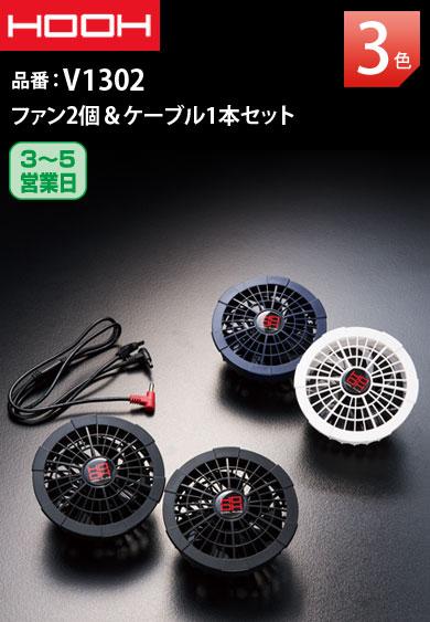 HOOH V1302 快適ウェア用クールファン2個&ケーブル1本セット