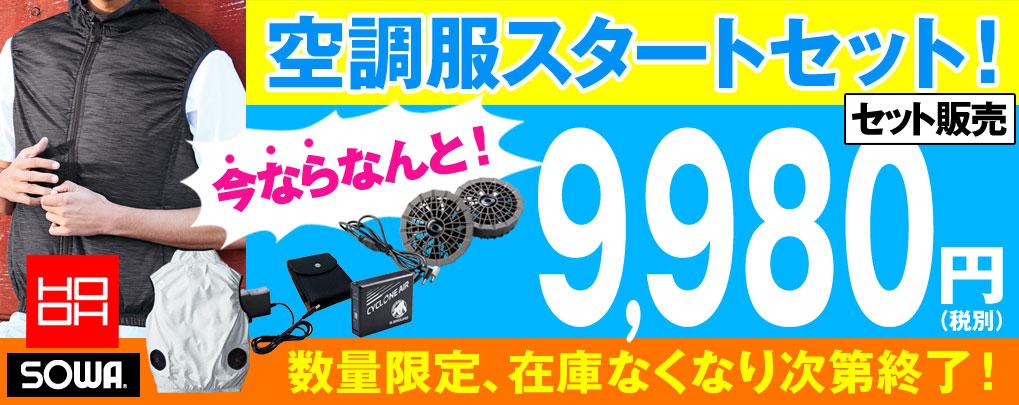 空調服スタートセット!今ならなんと、9,980円(税別)!