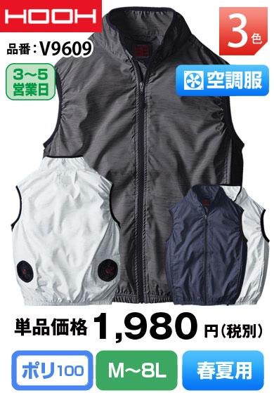 V9609空調ベスト
