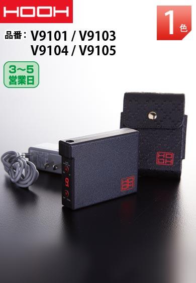 V9101バッテリー充電器セット