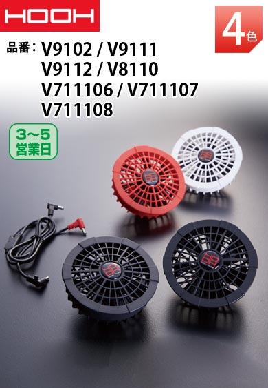 V9102ファンセット